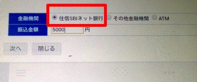 最初から「住信SBIネット銀行」の選択欄が用意されているので楽です。