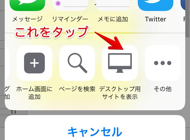 デスクトップ用サイトを表示をタップ