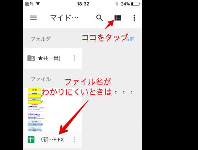 Googleドライブの表示のせいでファイル名がわかりにくいときの対策