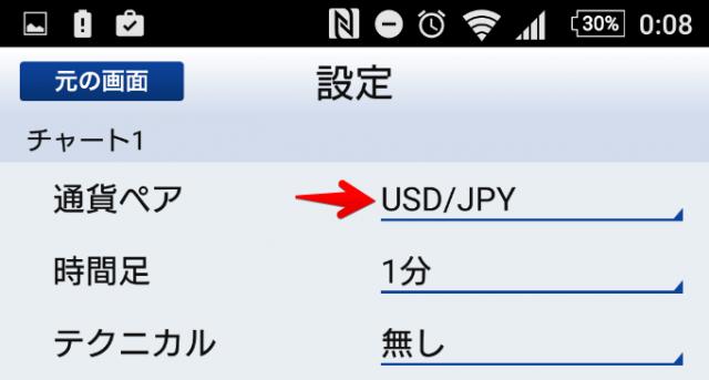 通貨ペアをタップします