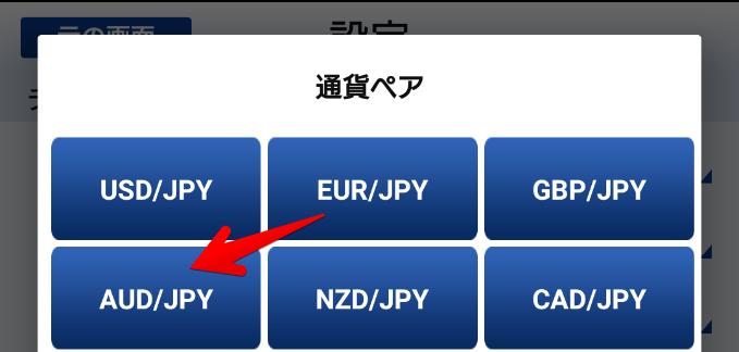 「AUD/JPY」をタップします。