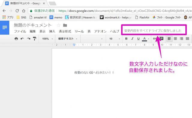 Google Appsの「ドキュメント」をメモに使う ※クリック(タップ)すると拡大できます。
