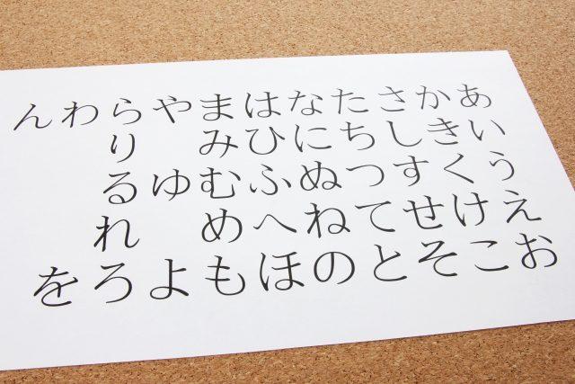 【ステップ2】まずはメモ書き・ひらがなで入力してみる