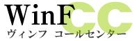 WinF-CC【ヴィンフ-コールセンター】