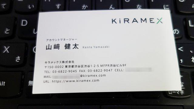 KIRAMEXアカウントマネージャー 山﨑健太
