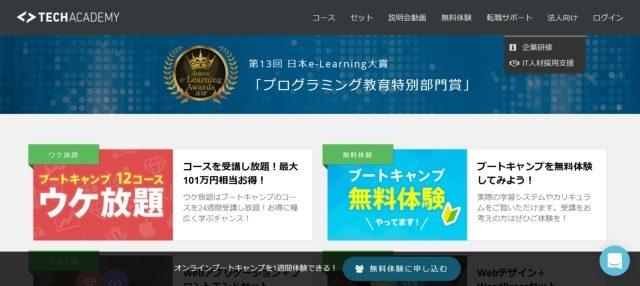 テックアカデミー(キラメックス)公式サイト