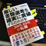 厳しい書類選考を確実に突破するための本