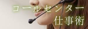 日本で唯一、オペレーター目線のコールセンター仕事術