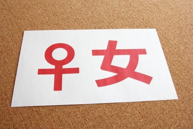 男女平等!