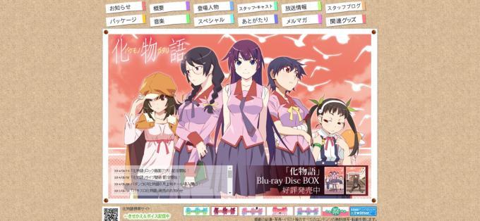 「化物語」公式サイト http://www.bakemonogatari.com/