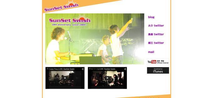 SunSet Swish 結成10周年記念 特設サイト http://sunsetswish.info/
