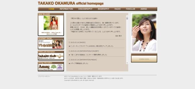 岡村孝子 公式ページ http://www.okamuratakako.com/