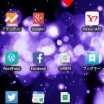 アプリを起動