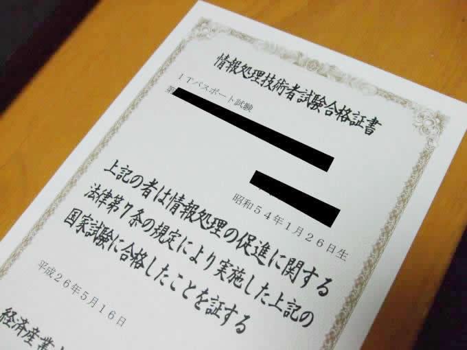 ITパスポート試験の合格証明書