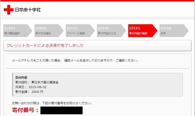 日本赤十字に2,000円寄付