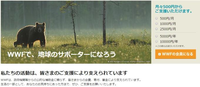 WWFジャパン ウェブサイト