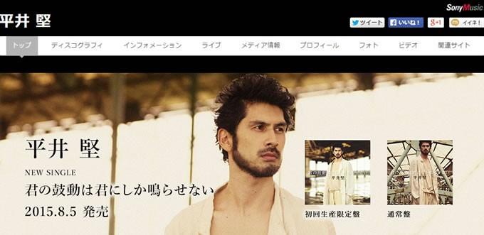 平井堅オフィシャルウェブサイト