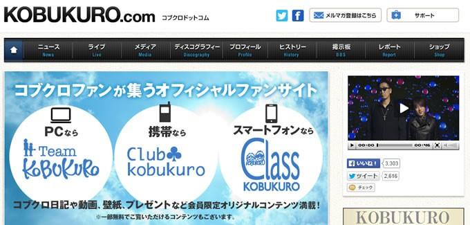 コブクロ公式サイト