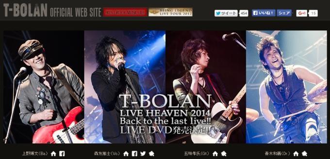 T-BOLAN公式サイトより引用