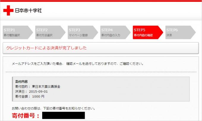 東日本大震災への義援金