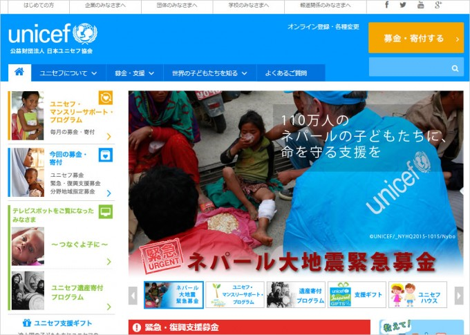 ユニセフ公式サイト