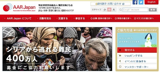 AAR JAPAN(難民を助ける会)