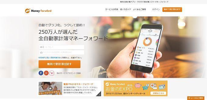 家計簿アプリ・家計簿ソフト「マネーフォワード」