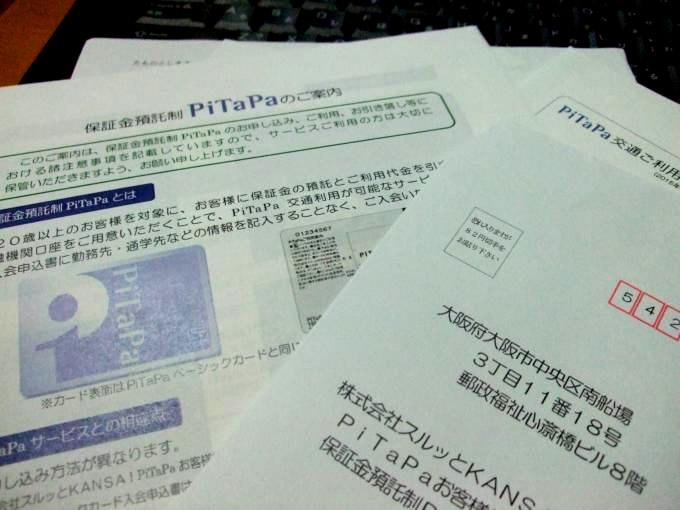 取り寄せた保証金預託制PiTaPa資料