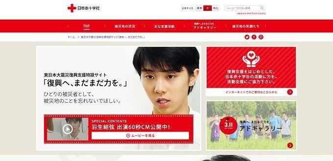 日本赤十字社 東日本大震災復興支援特設サイト