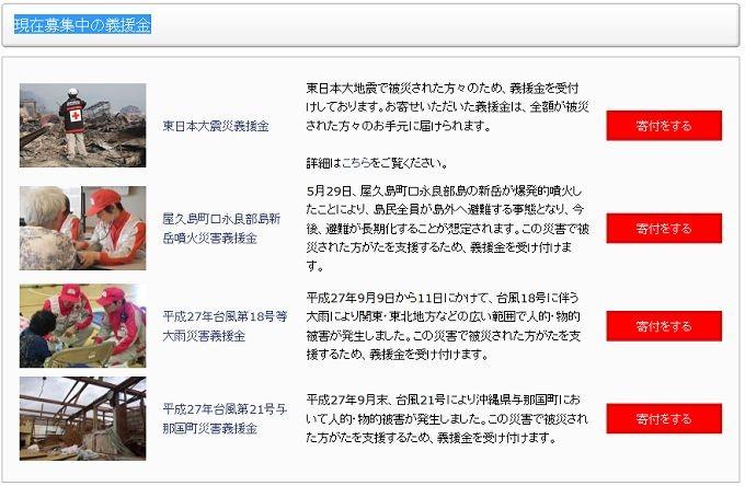 日本赤十字 寄付種別選択ページ https://donate.jrc.or.jp/jrc/application/selectCampaign