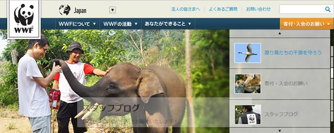 WWFジャパン公式サイト https://www.wwf.or.jp/