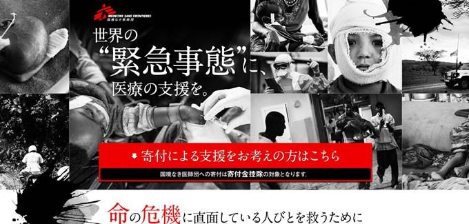 国境なき医師団日本公式サイト http://www.msf.or.jp/