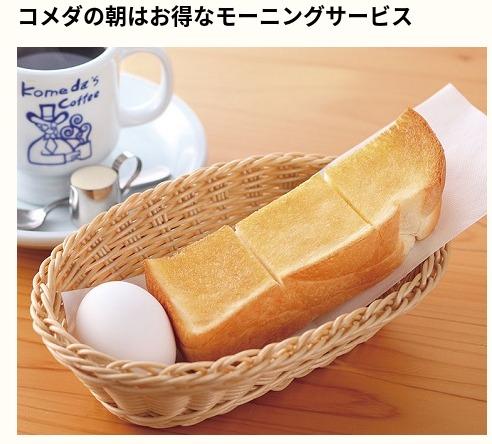 コメダ珈琲はドリンク頼むだけでトーストとゆで卵付! 公式ページより引用