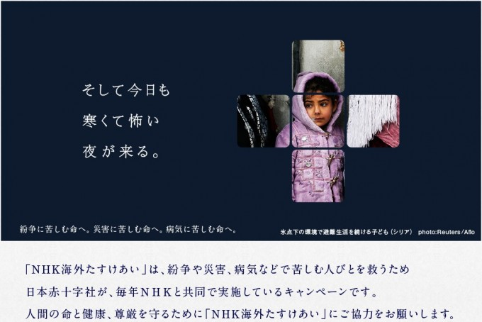 日本赤十字 NHK海外たすけあいキャンペーン