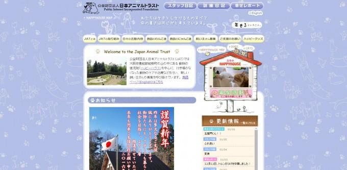 アニマルトラスト http://www.happyhouse.or.jp/