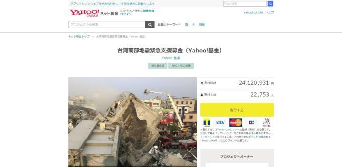 Yahoo!JAPANネット基金