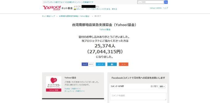 Yahoo!JAPAN基金窓口