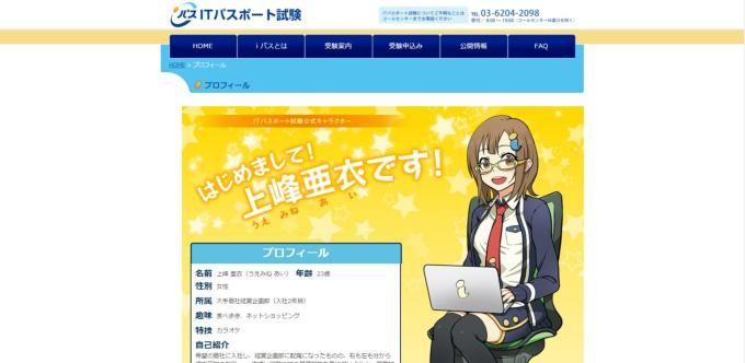 ITパスポート公認キャラ「上峰 亜衣」プロフィール