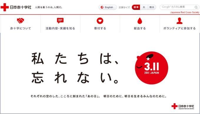 日本赤十字社ウェブサイト http://www.jrc.or.jp/