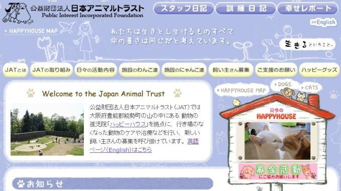 日本アニマルトラスト ウェブページ http://www.happyhouse.or.jp/