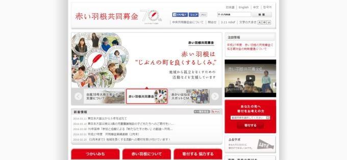赤い羽根共同募金 サイト