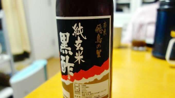 純米黒酢「飛鳥の里」