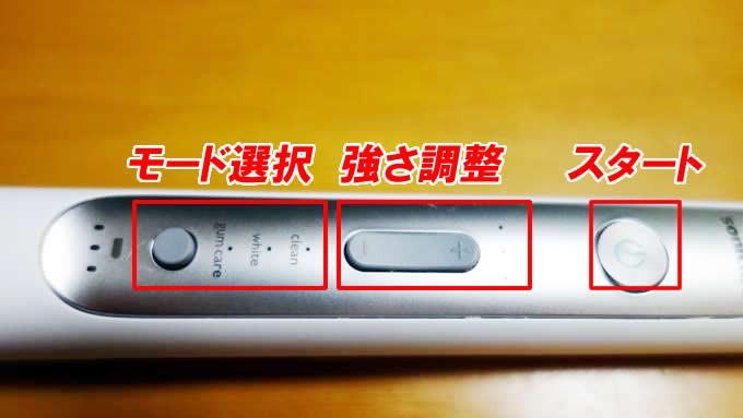 ボタンは3つだけ。シンプルです。