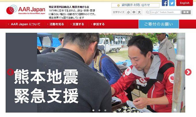 特定非営利活動法人 難民を助ける会(AAR JAPAN)