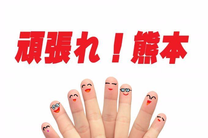 【九州地震復興支援】ブロガーよ、不謹慎狩りにツバを吐け!今、自分に書けることを書きまくれ!!