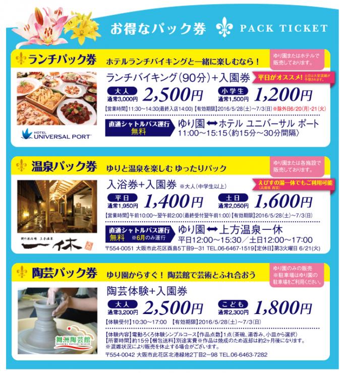 ※クリックで拡大できます。 大阪舞洲ゆり園公式サイトより引用