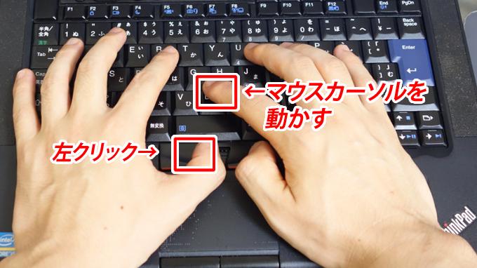 ThinkPadのトラックポイントを使って左クリック&ドラッグ