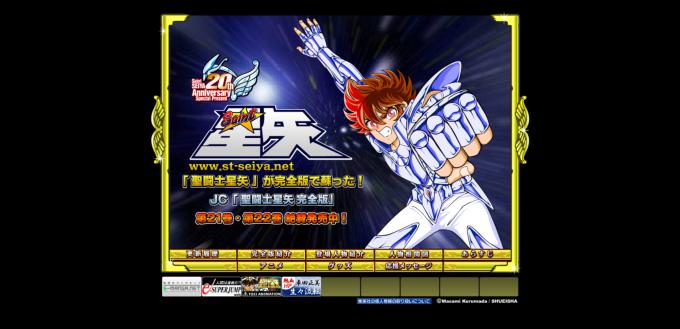 ペガサス幻想(聖闘士星矢OP/MAKE-UP)