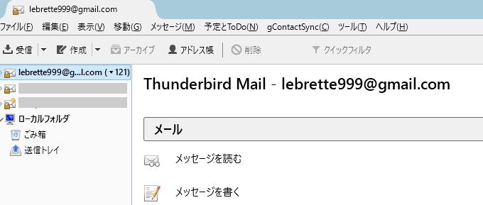 ThunderbirdだったらいくつGoogleアカウントを持っててもご覧のとおり。