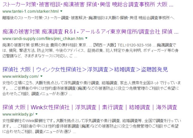 「探偵 痴漢調査 大阪」の検索結果